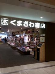 くまざわ書店 ペリエ千葉エキナカ店