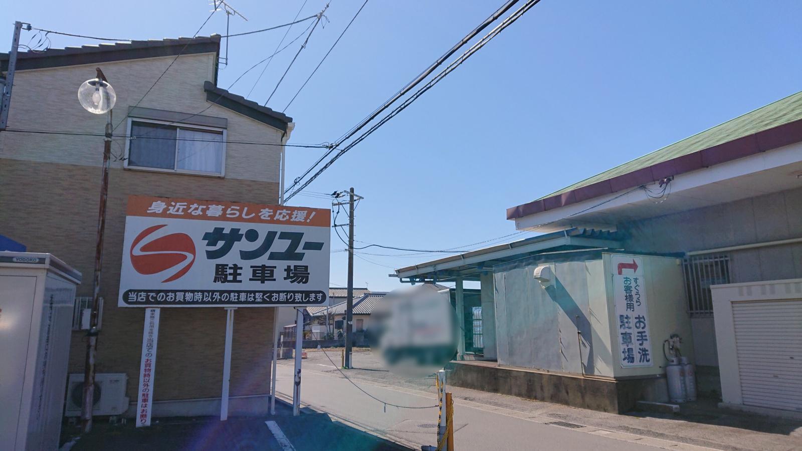 サンユー 岩曽店