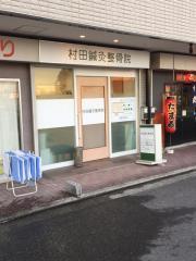 村田鍼灸整骨院