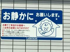 ローソン 周防大島店