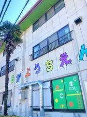 するが幼稚園