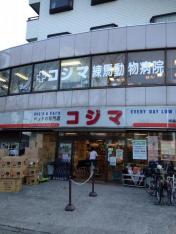 ペットの専門店コジマ 練馬店