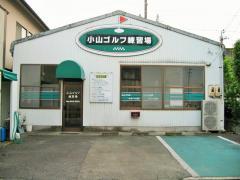 小山ゴルフ練習場
