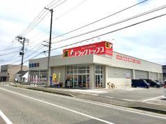 ドラッグ・トップス粟山店