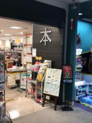 未来屋書店 日根野店