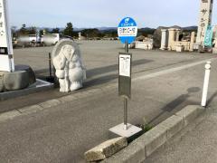 「石の館サンロード前」バス停留所