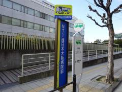 「NTT西日本大阪病院前」バス停留所