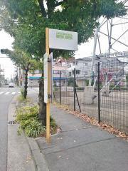 「長吉高校前」バス停留所