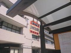 「王寺町役場前」バス停留所
