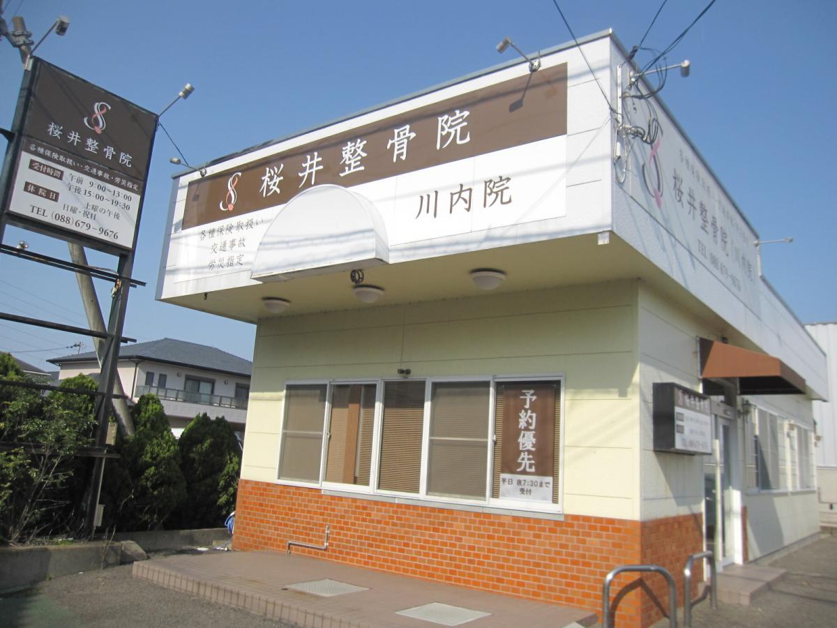 桜井整骨院