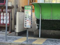 「八幡市役所前」バス停留所