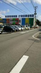 秋田東幼稚園
