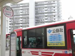 「東寝屋川駅」バス停留所