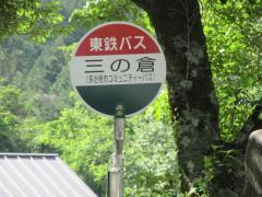 「三の倉」バス停留所
