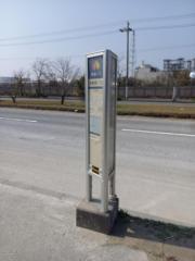 「築港新町一丁北」バス停留所
