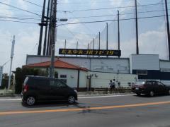 有限会社ヒロエンタープライズ 松本中央ゴルフセンター