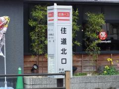 「住道北口」バス停留所