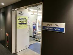 近畿日本ツーリスト センシティ千葉営業所