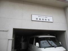 徳島西教会