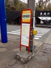 「吉奈温泉口」バス停留所