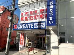 クリエイトエス・ディー 横浜希望ヶ丘店