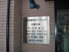 吉田歯科クリニック
