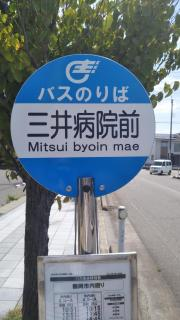 「三井病院前」バス停留所