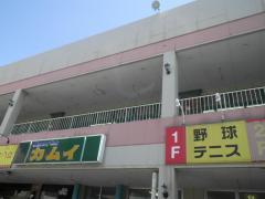 スポーツカムイ越谷店