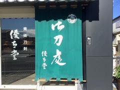 川越優古堂