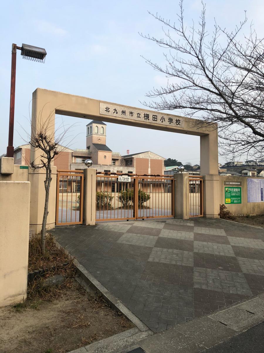 スタディピア】槻田小学校(北九州市八幡東区松尾町)