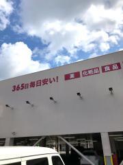 ディスカウントドラッグコスモス 東津田店
