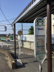 「積水化学」バス停留所