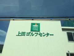 上田ゴルフセンター
