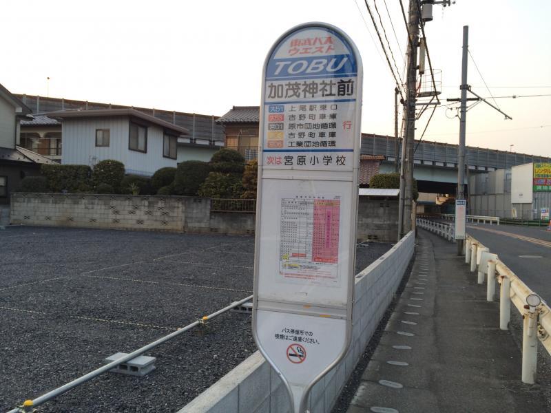 上尾駅東口方面行きの「加茂神社前」バス停留所の外観