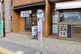 「鎌ケ谷大仏駅」バス停留所