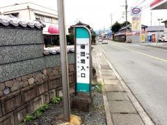 「曙団地入口」バス停留所