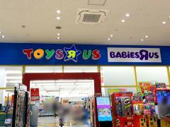 トイザらス野田店