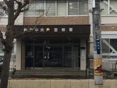 新潟中央警察署