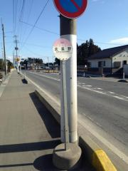 「北長野」バス停留所