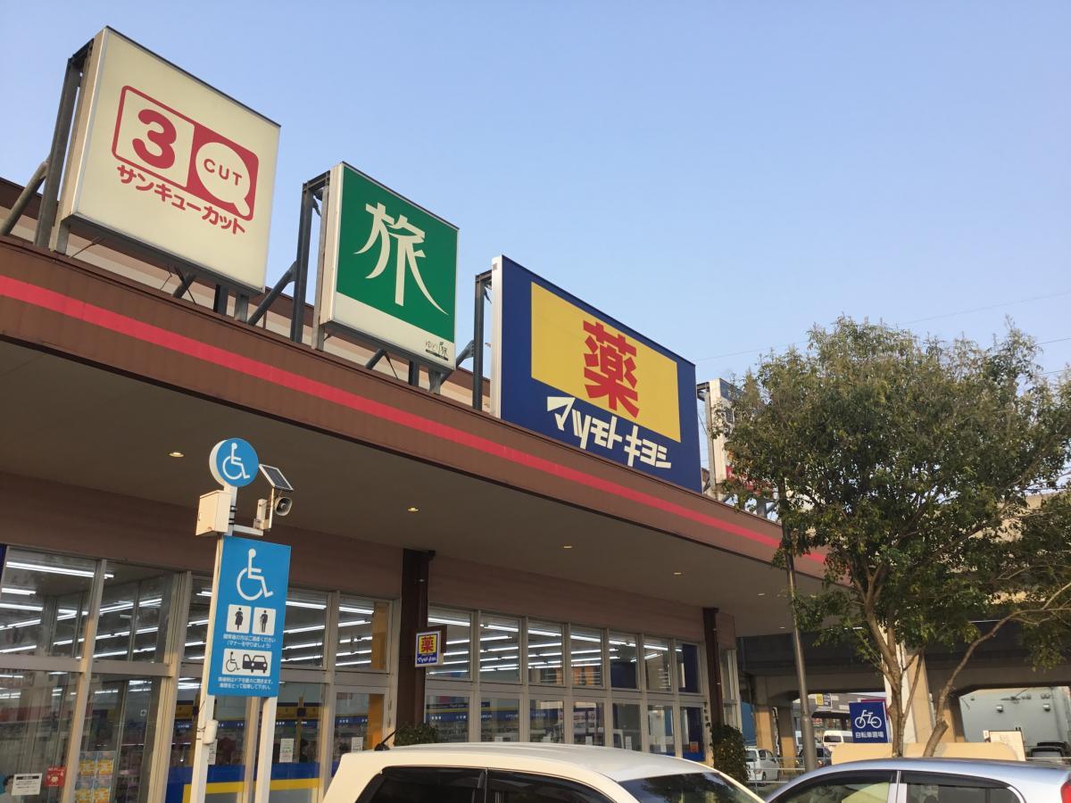 マツモトキヨシ ロックタウン西熊本店