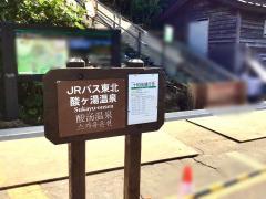 「酸ケ湯温泉」バス停留所