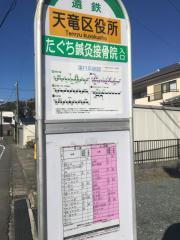 「天竜区役所」バス停留所