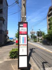 「南陽支所」バス停留所