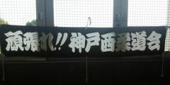 神戸西柔道会