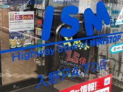 ミニストップ ISM入野PA下り店