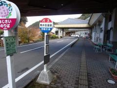 「青井岳温泉」バス停留所
