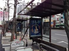 「岡山駅前」バス停留所