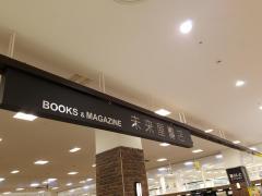 未来屋書店 大和店