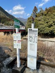 「竹の本」バス停留所