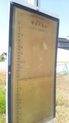 「苗加口」バス停留所